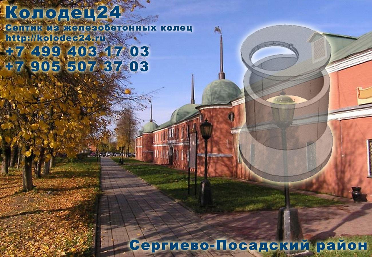 Строительство септик из железобетонных колец Сергиев Посад Сергиево-Посадский район