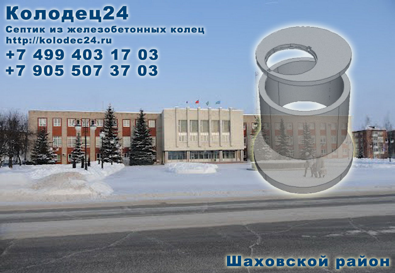 Строительство септик из железобетонных колец Шаховская Шаховской район