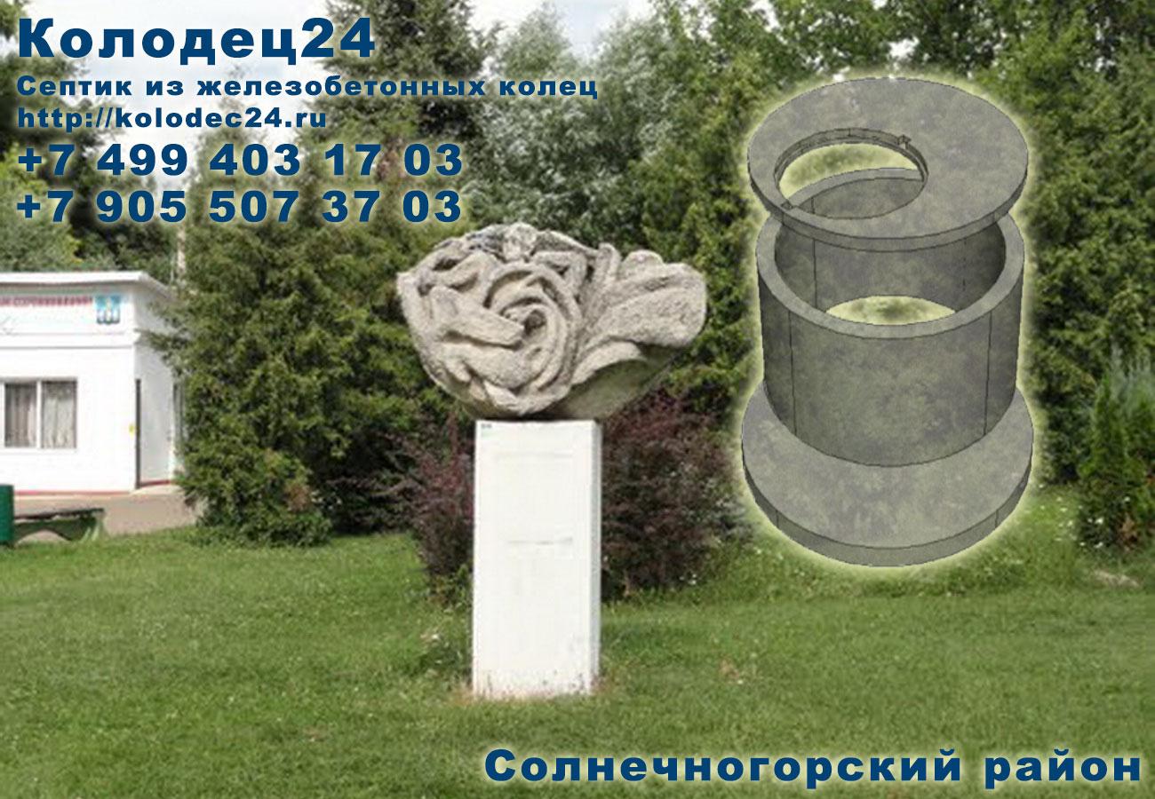 Строительство септик из железобетонных колец Солнечногорск Солнечногорский район