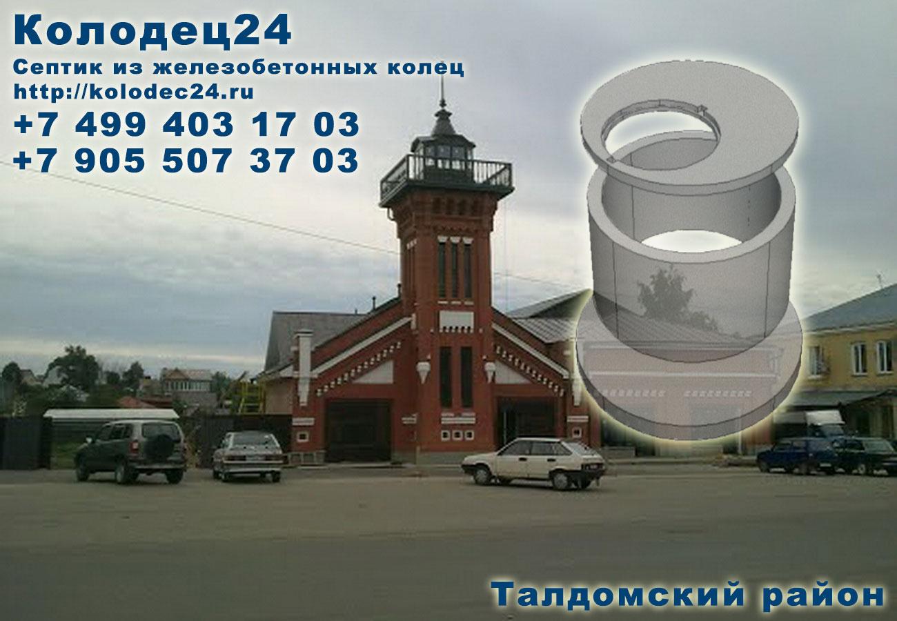 Строительство септик из железобетонных колец Талдом Талдомский район