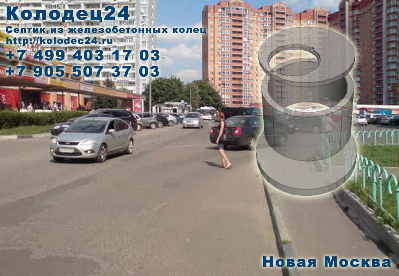 Строительство септик из железобетонных колец Троицк Новая Москва