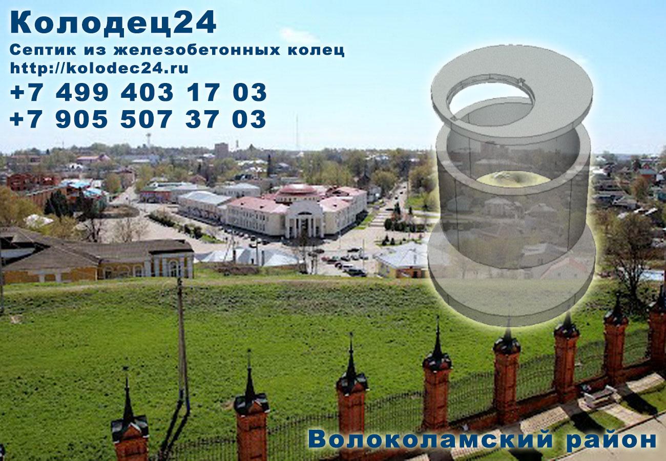 Строительство септик из железобетонных колец Волоколамск Волоколамский район