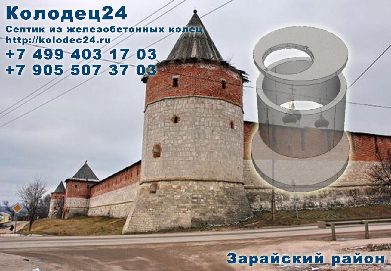 Строительство септик из железобетонных колец Зарайск Зарайский район