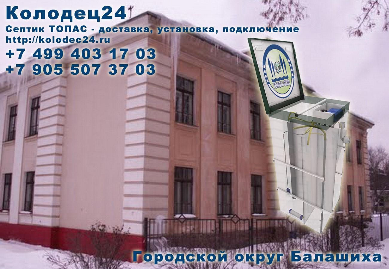 Доставка септик ТОПАС Городской округ Балашиха