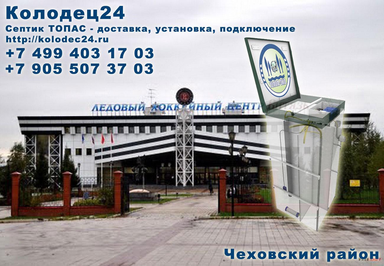 Доставка септик ТОПАС Чехов Чеховский район