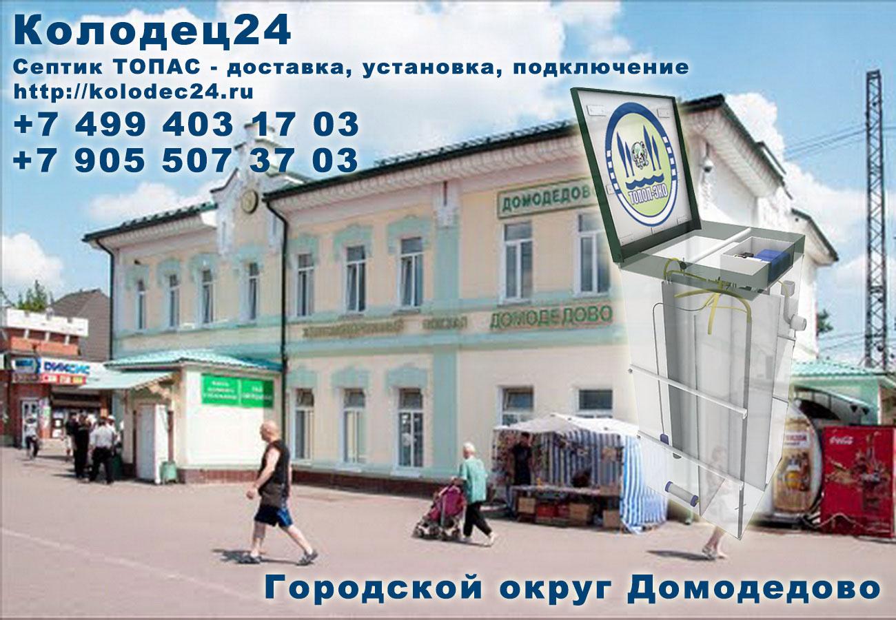 Доставка септик ТОПАС Городской округ Домодедово