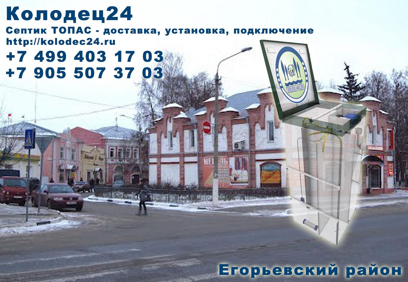Доставка септик ТОПАС Егорьевск Егорьевский район