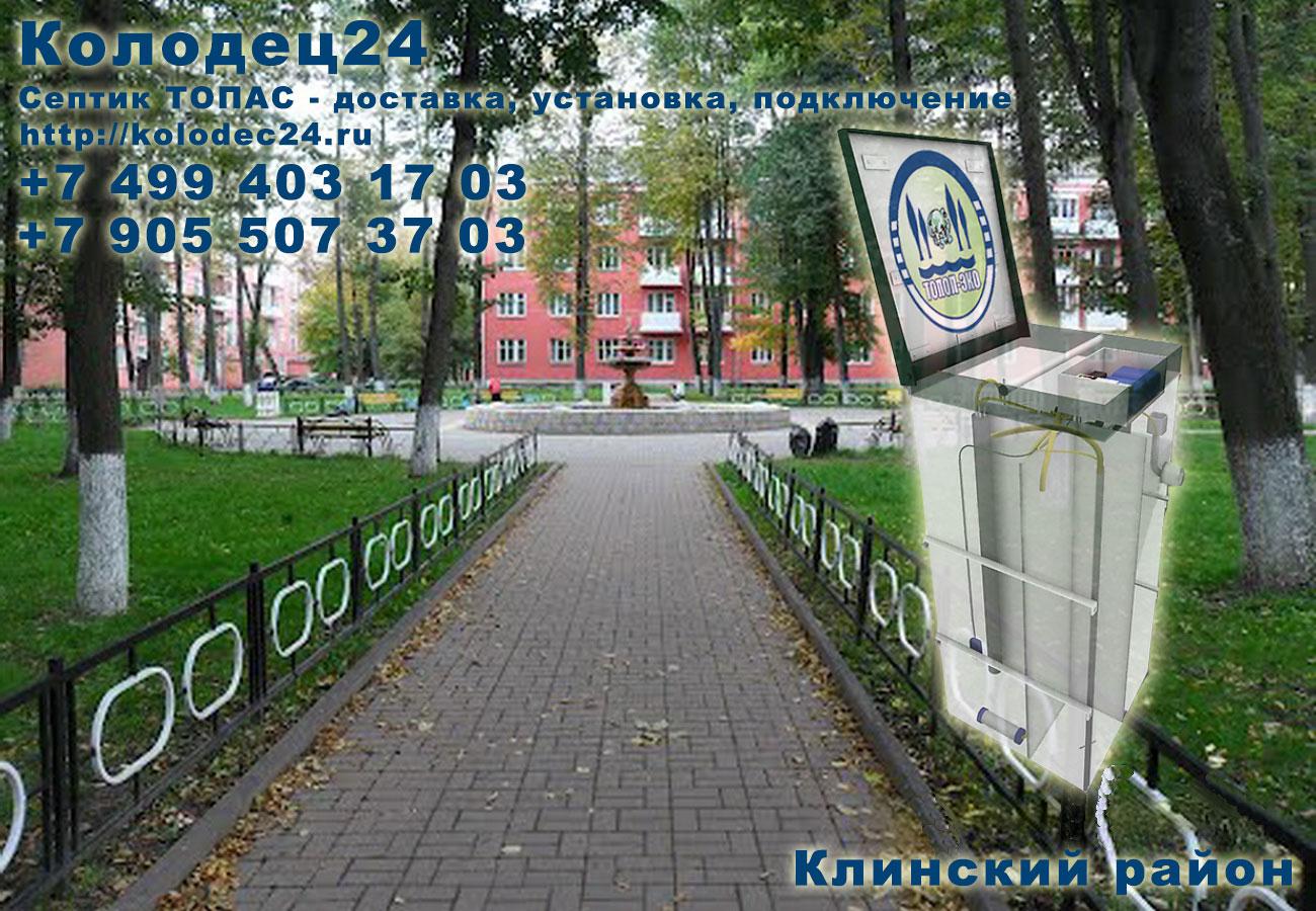 Доставка септик ТОПАС Клин Клинский район