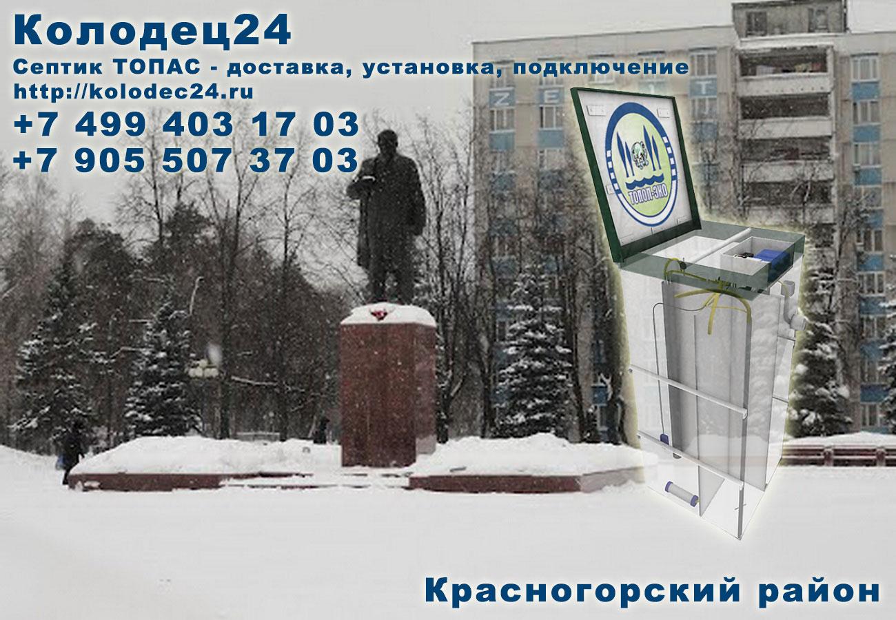 Доставка септик ТОПАС Красногорск Красногорский район