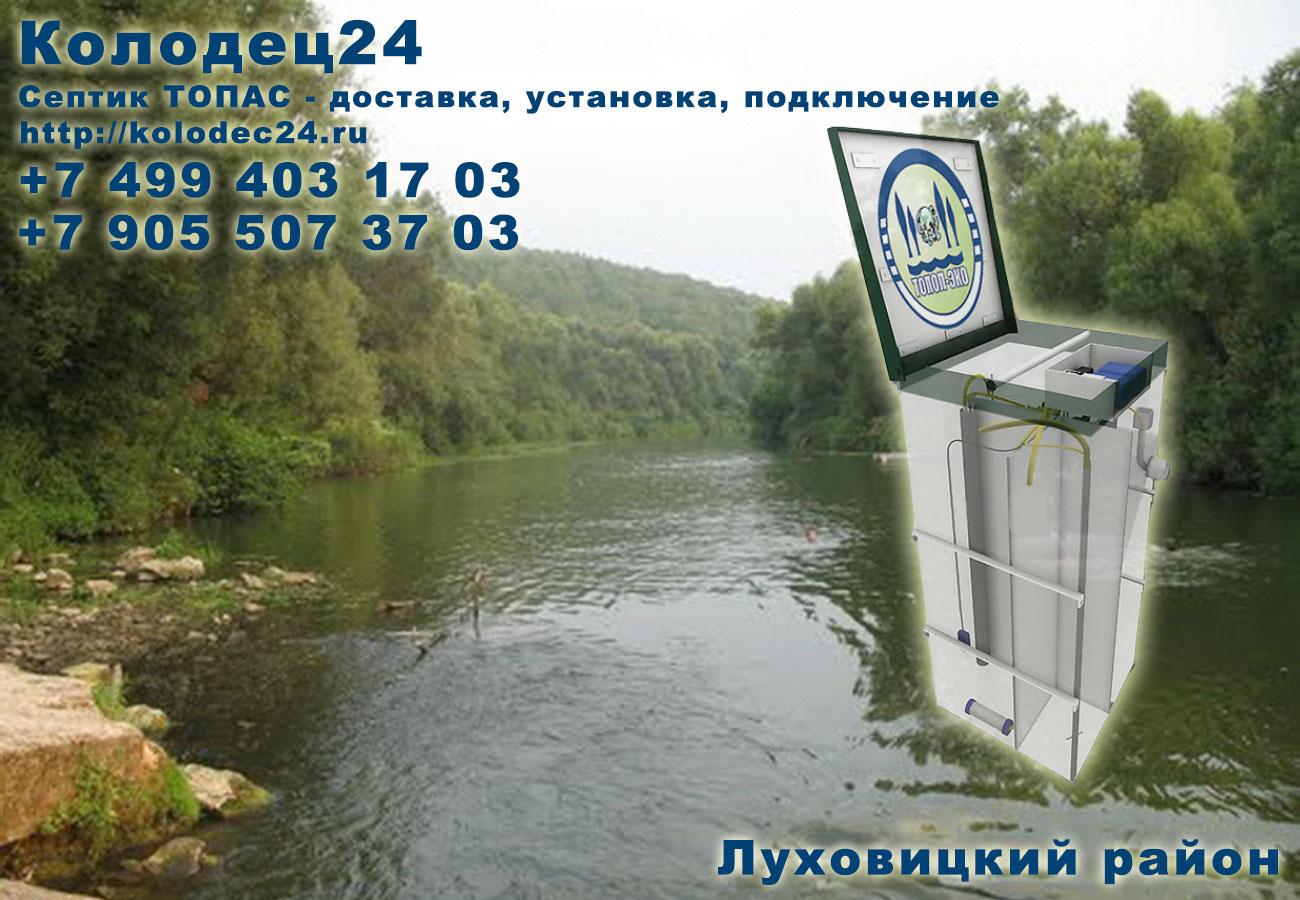 Доставка септик ТОПАС Луховицы Луховицкий район