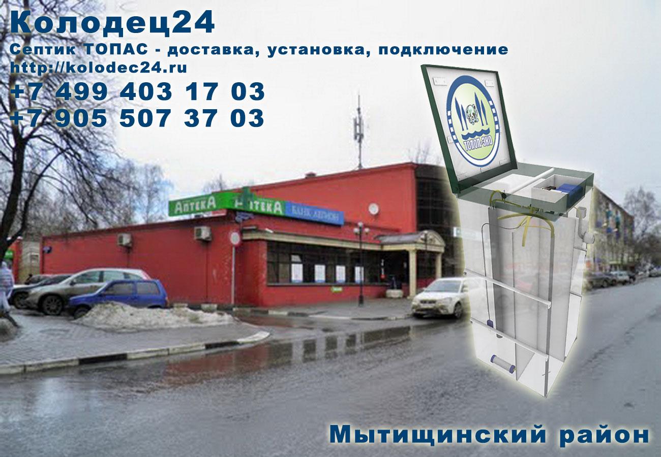 Доставка септик ТОПАС Мытищи Мытищинский район