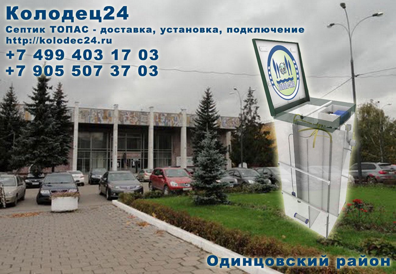 Доставка септик ТОПАС Одинцово Одинцовский район