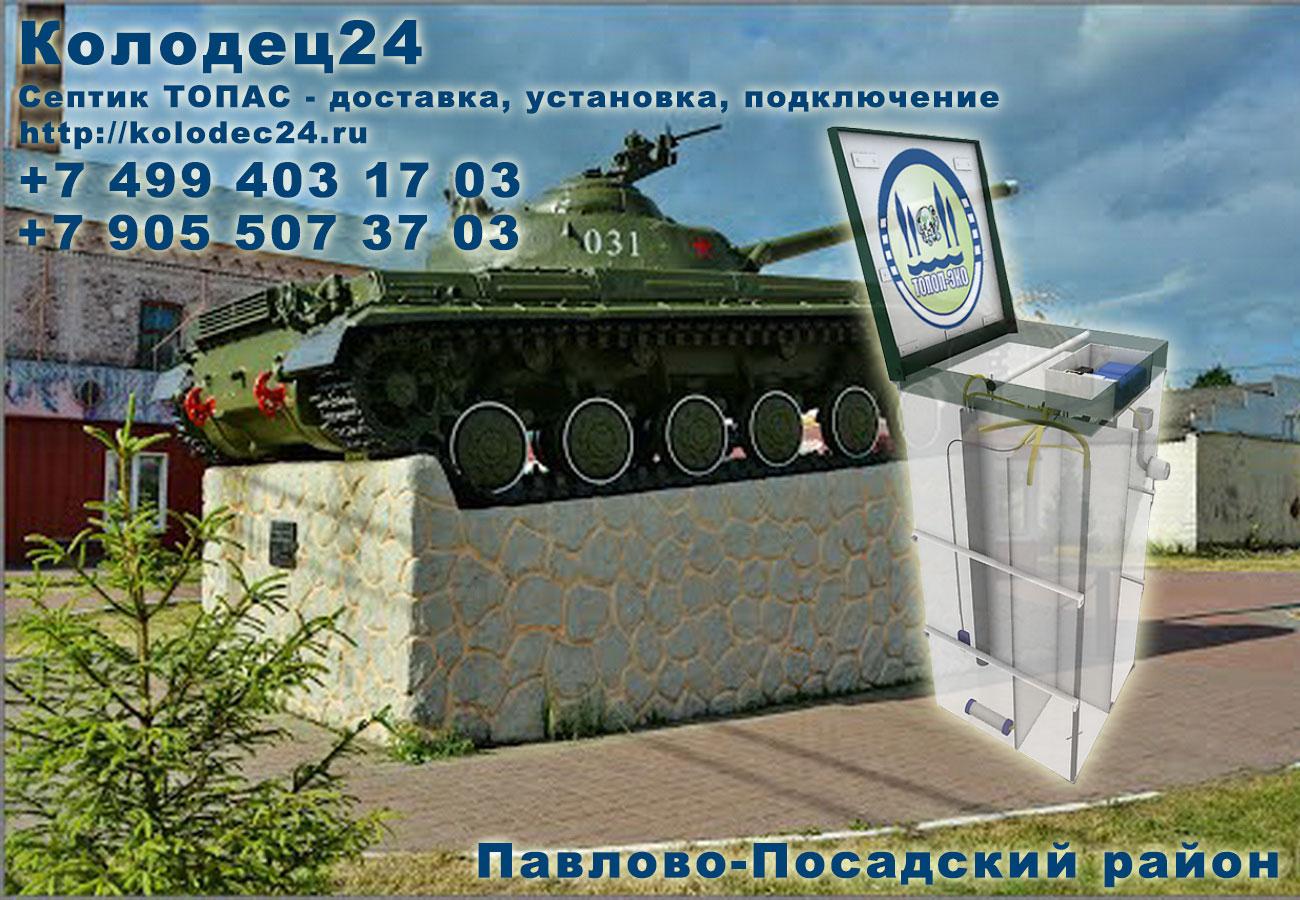 Доставка септик ТОПАС Павловский посад Павлово-Посадский район