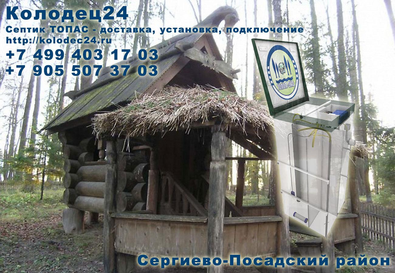 Доставка септик ТОПАС Сергиев Посад Сергиево-Посадский район
