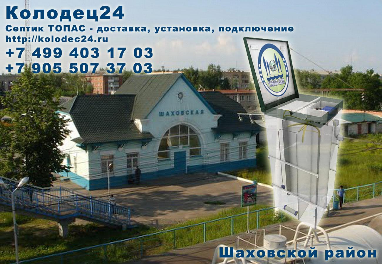 Доставка септик ТОПАС Шаховская Шаховской район