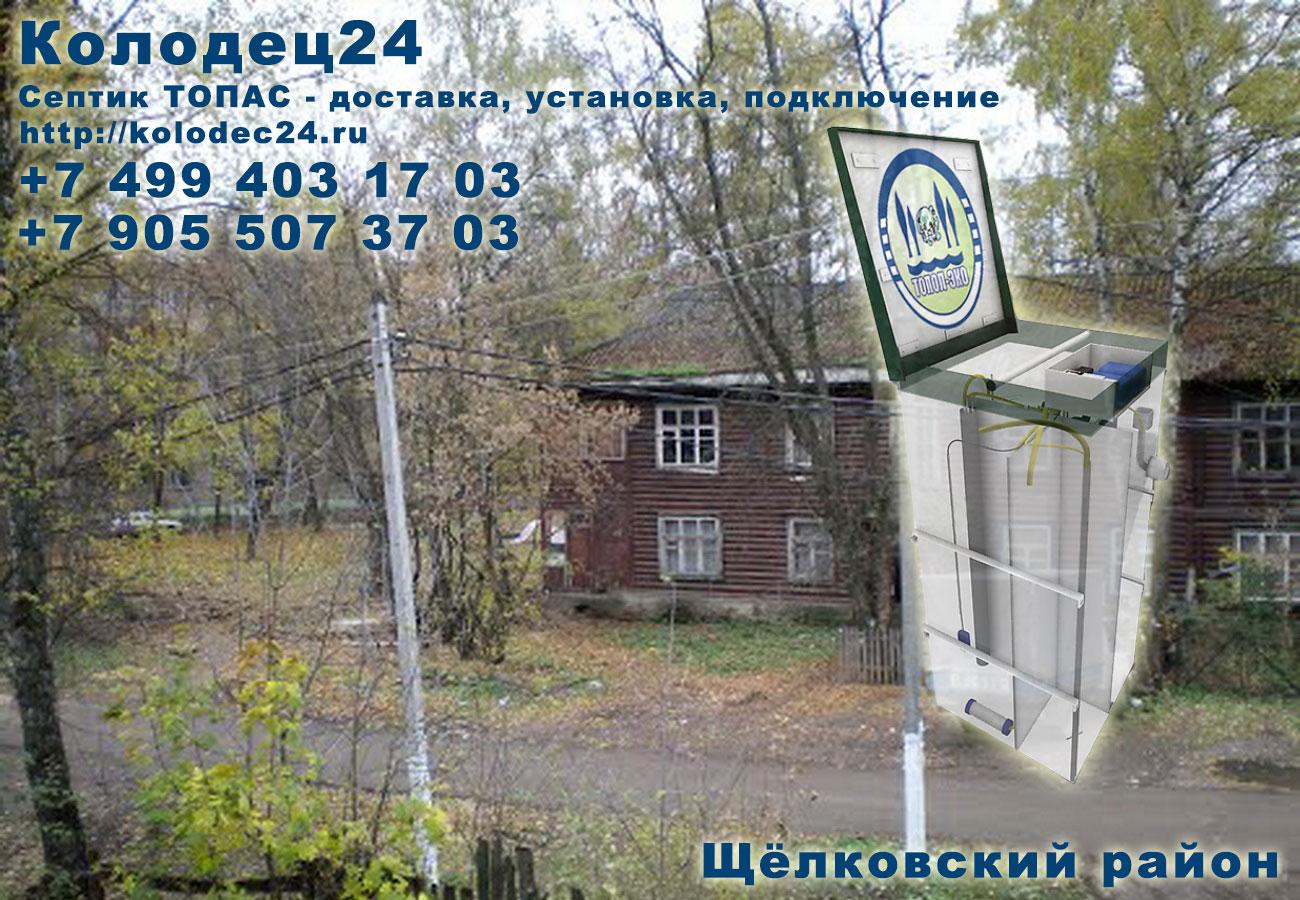 Доставка септик ТОПАС Щёлково Щёлковский район