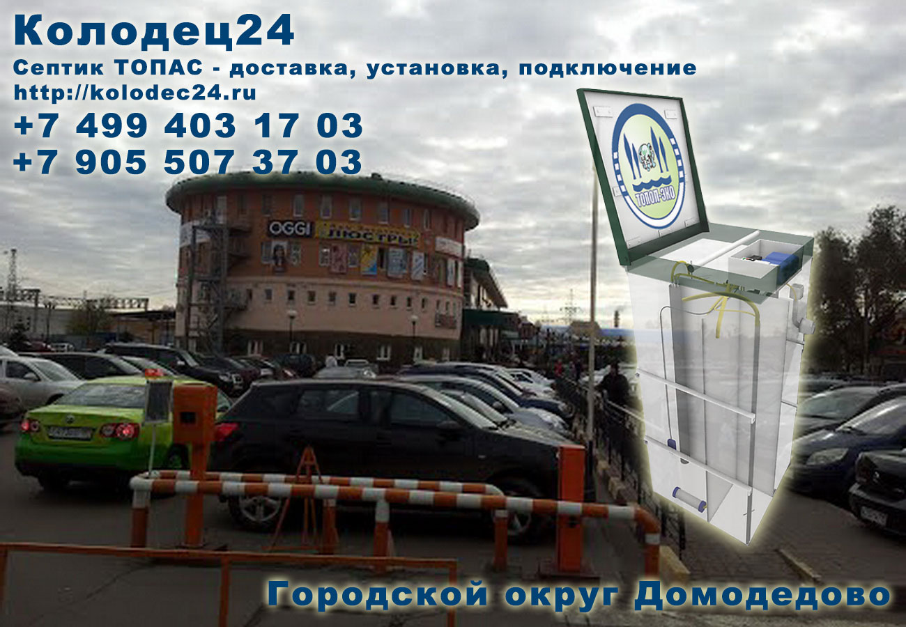 Установка септик ТОПАС Городской округ Домодедово
