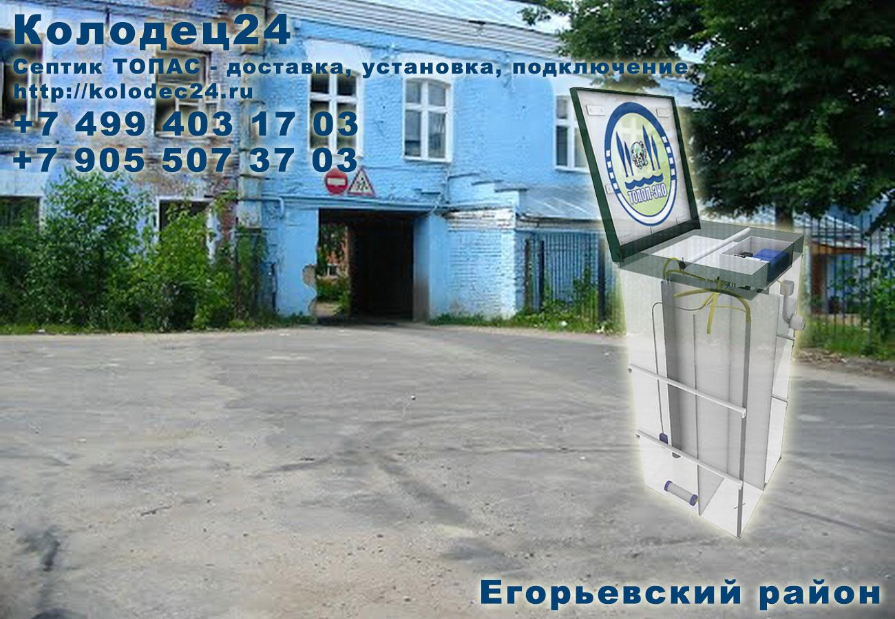 Установка септик ТОПАС Егорьевск Егорьевский район