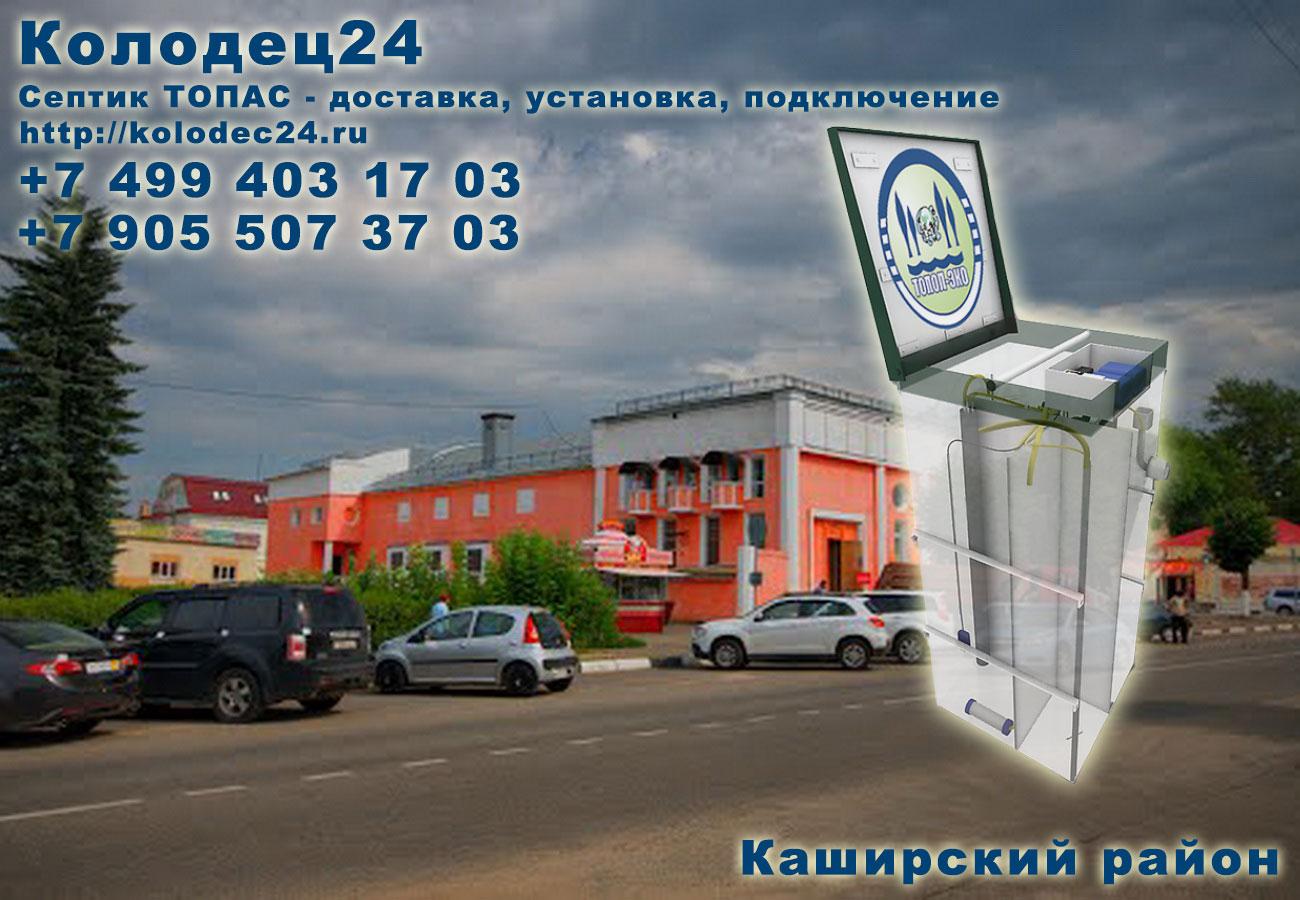 Установка септик ТОПАС Кашира Каширский район