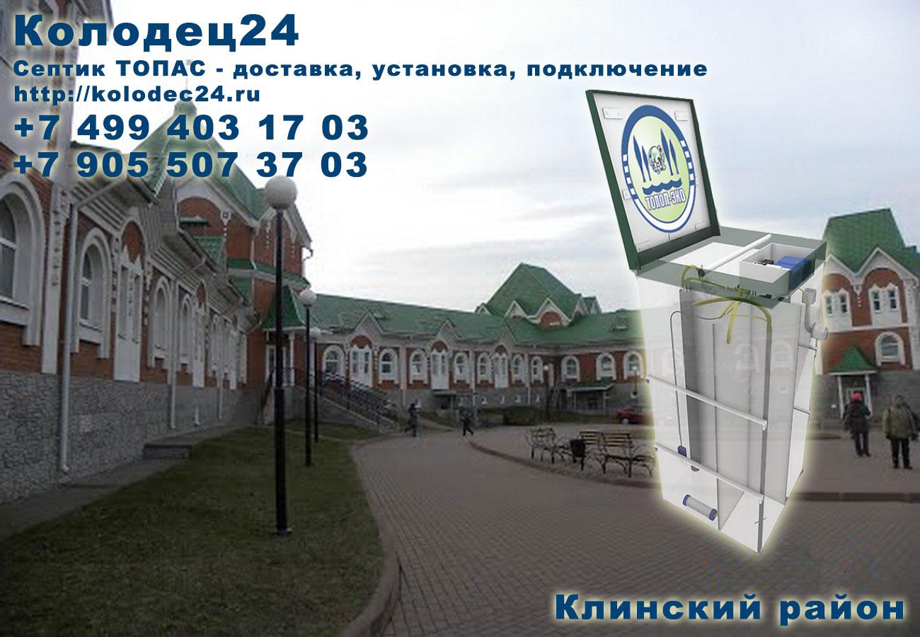 Установка септик ТОПАС Клин Клинский район