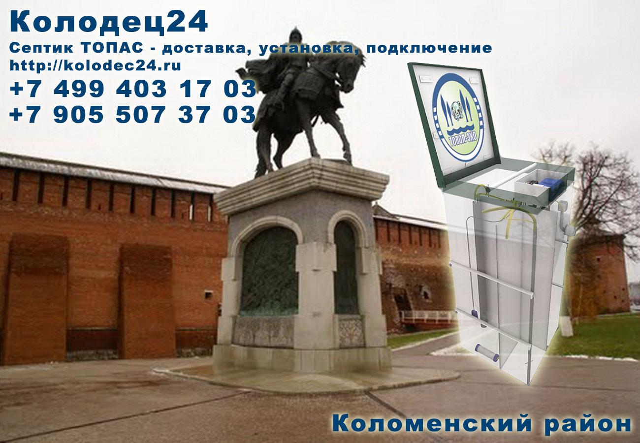 Установка септик ТОПАС Коломна Коломенский район