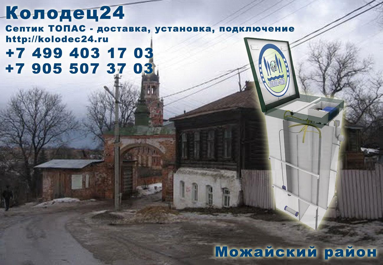 Установка септик ТОПАС Можайск Можайский район