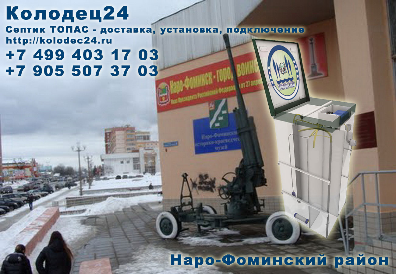 Установка септик ТОПАС Наро-Фоминск Наро-Фоминский район