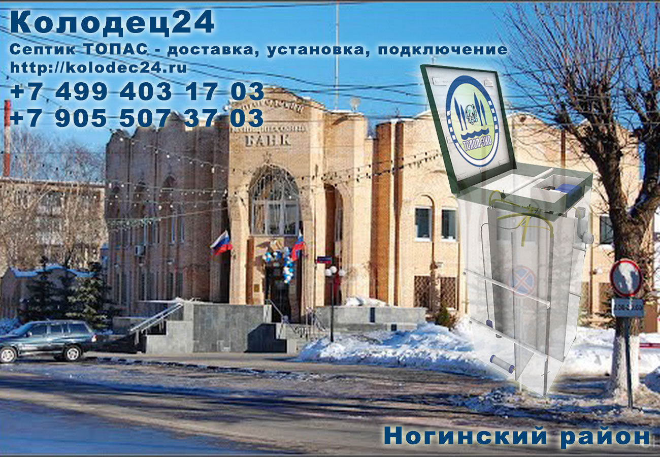 Установка септик ТОПАС Ногинск Ногинский район