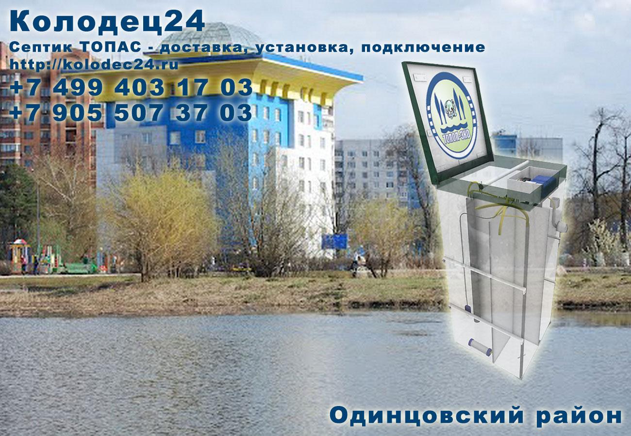 Установка септик ТОПАС Одинцово Одинцовский район