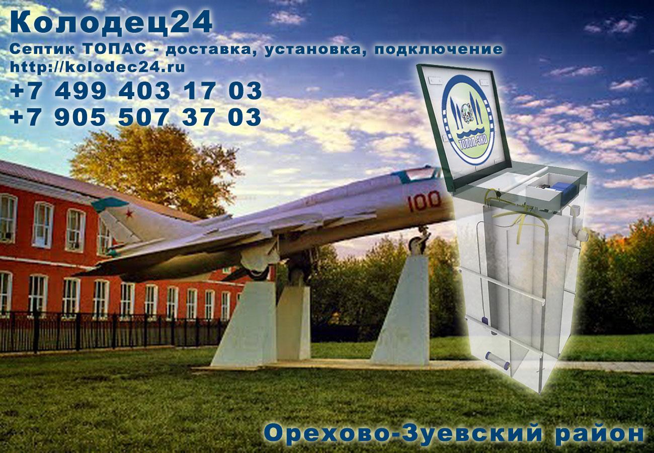 Установка септик ТОПАС Орехово-Зуево Орехово-Зуевский район