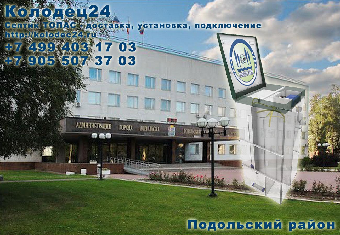 Установка септик ТОПАС Подольск Подольский район