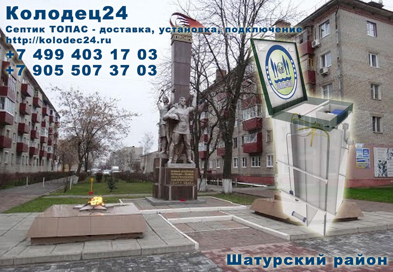 Установка септик ТОПАС Шатура Шатурский район