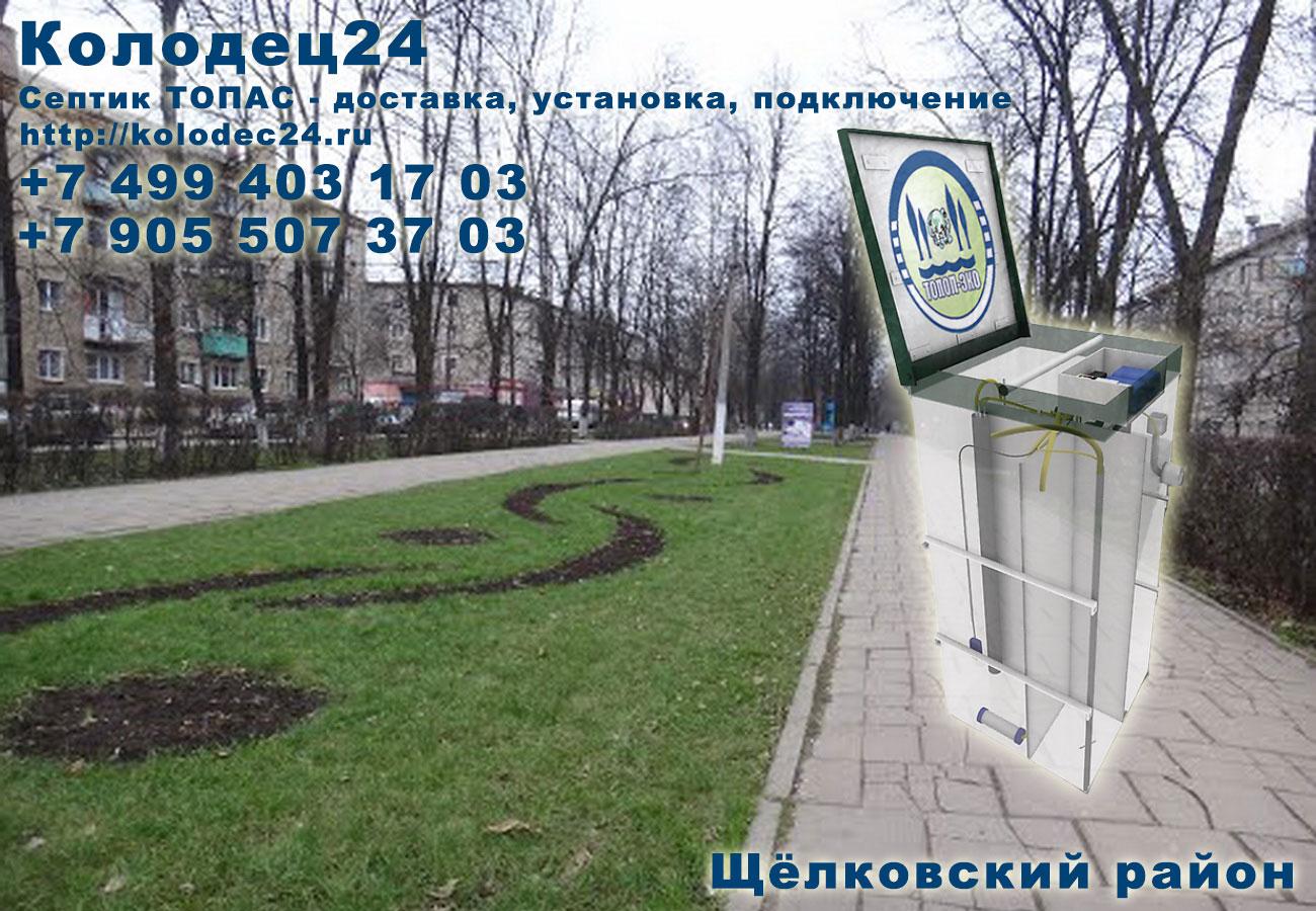 Установка септик ТОПАС Щёлково Щёлковский район