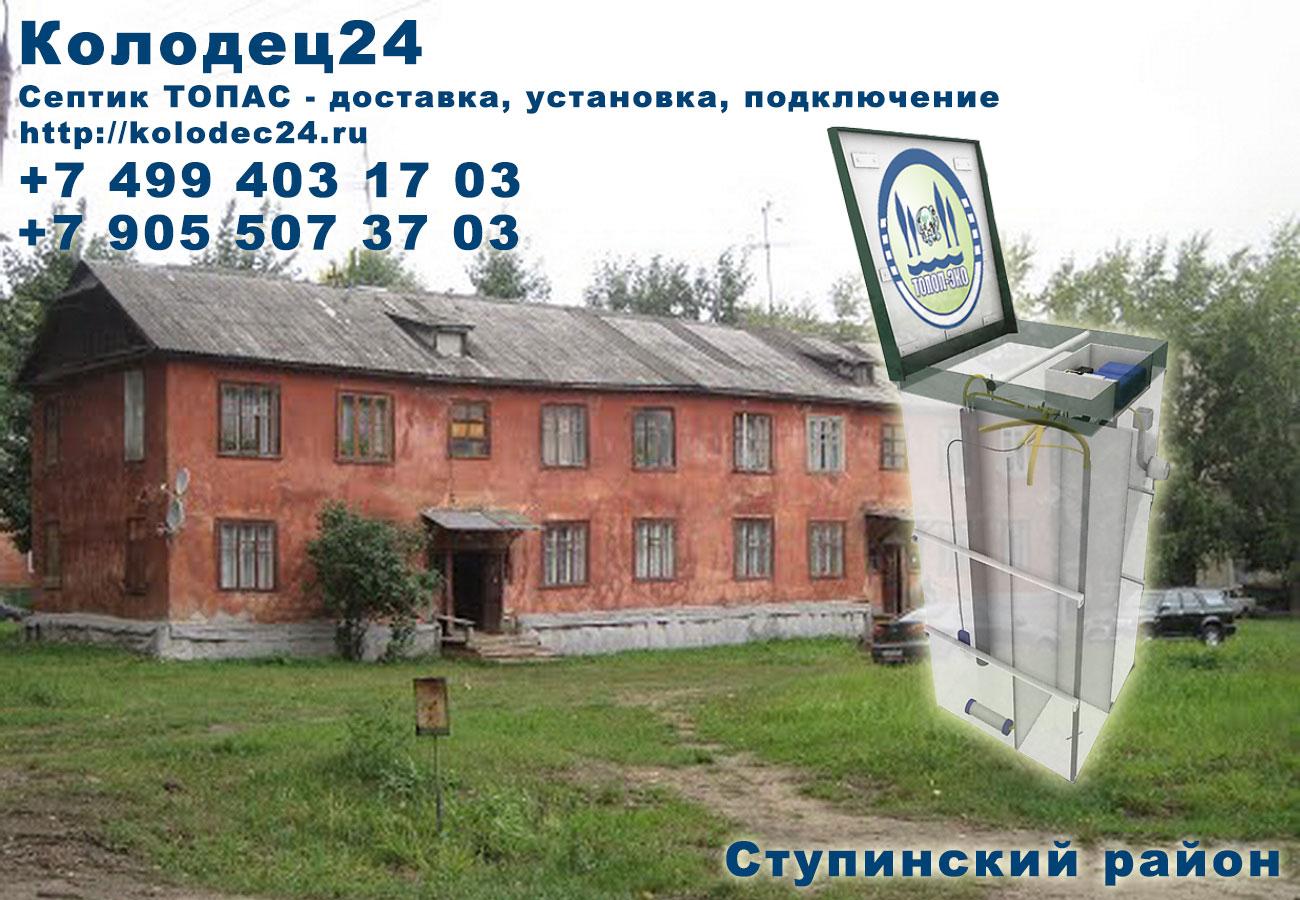 Установка септик ТОПАС Ступино Ступинский район