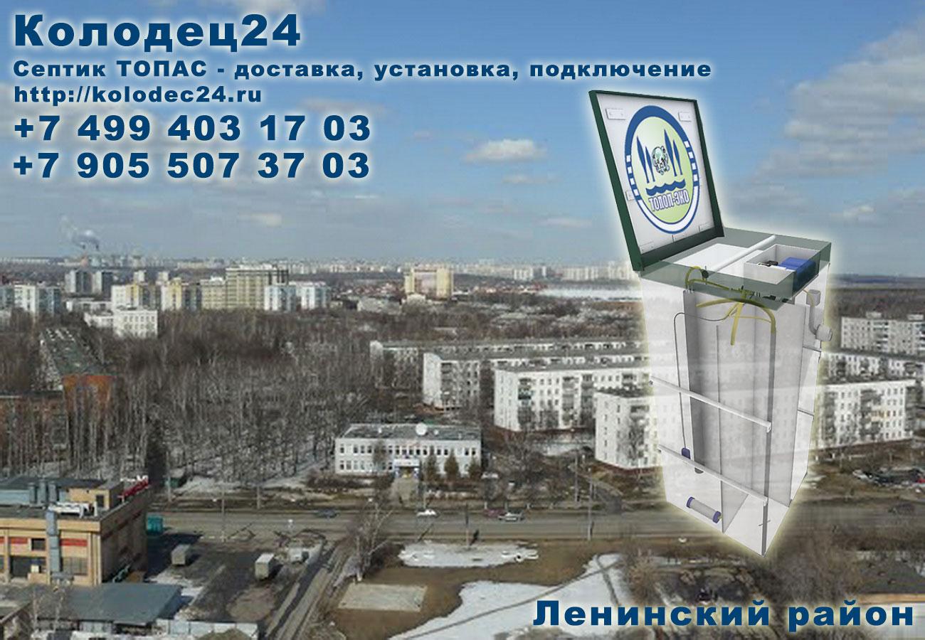Установка септик ТОПАС Видное Ленинский район