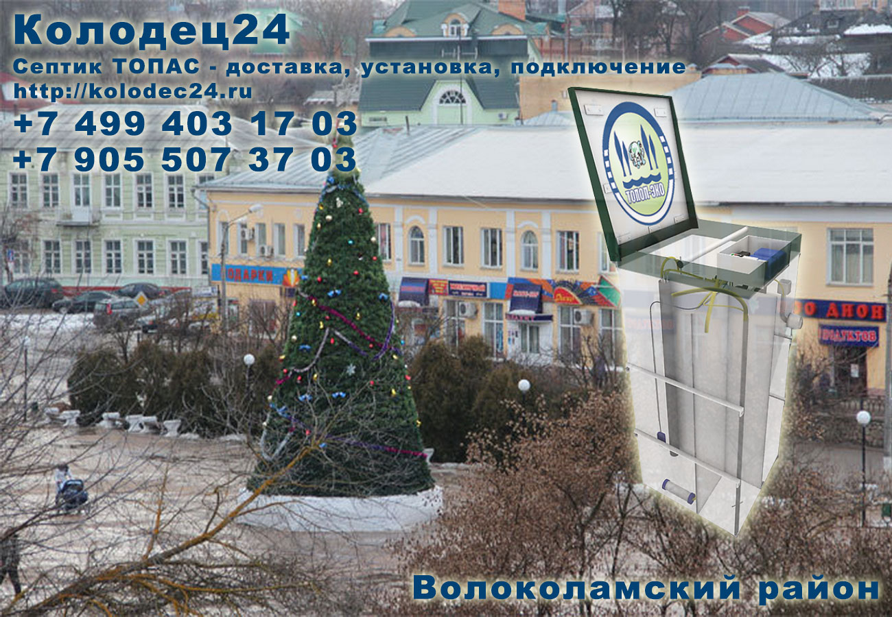 Установка септик ТОПАС Волоколамск Волоколамский район