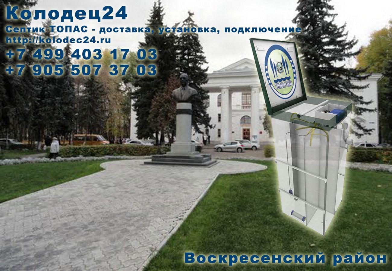 Установка септик ТОПАС Воскресенск Воскресенский район