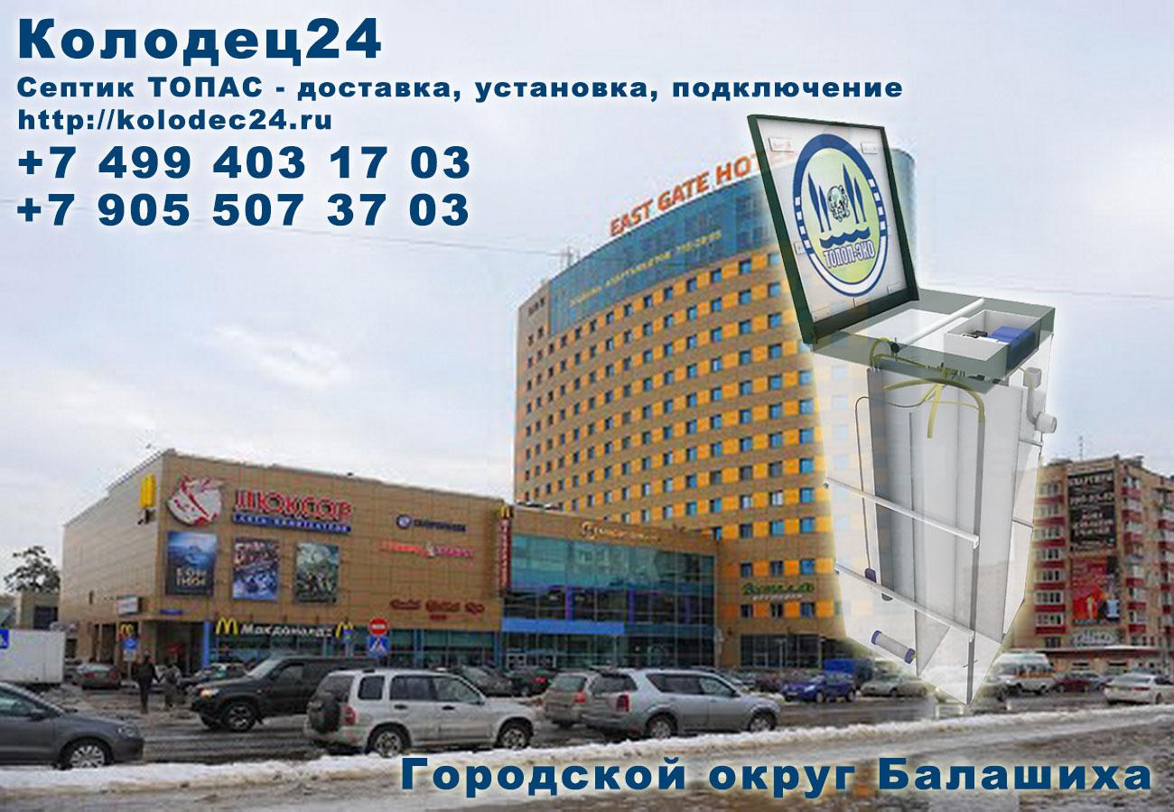 Подключение септик ТОПАС Городской округ Балашиха