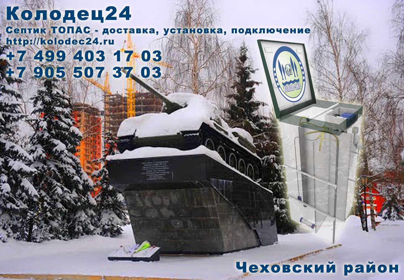 Подключение септик ТОПАС Чехов Чеховский район