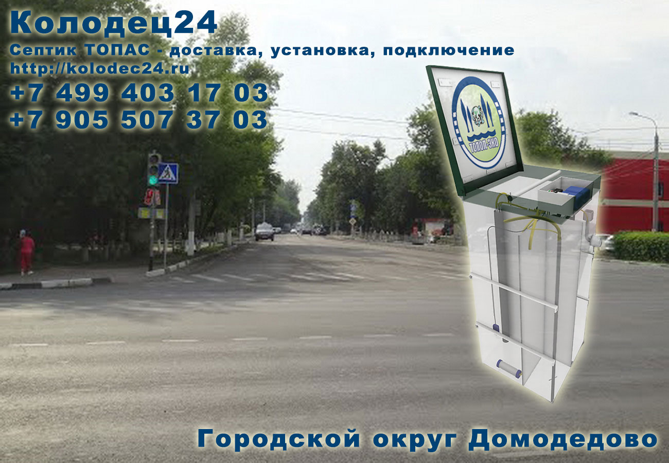 Подключение септик ТОПАС Городской округ Домодедово