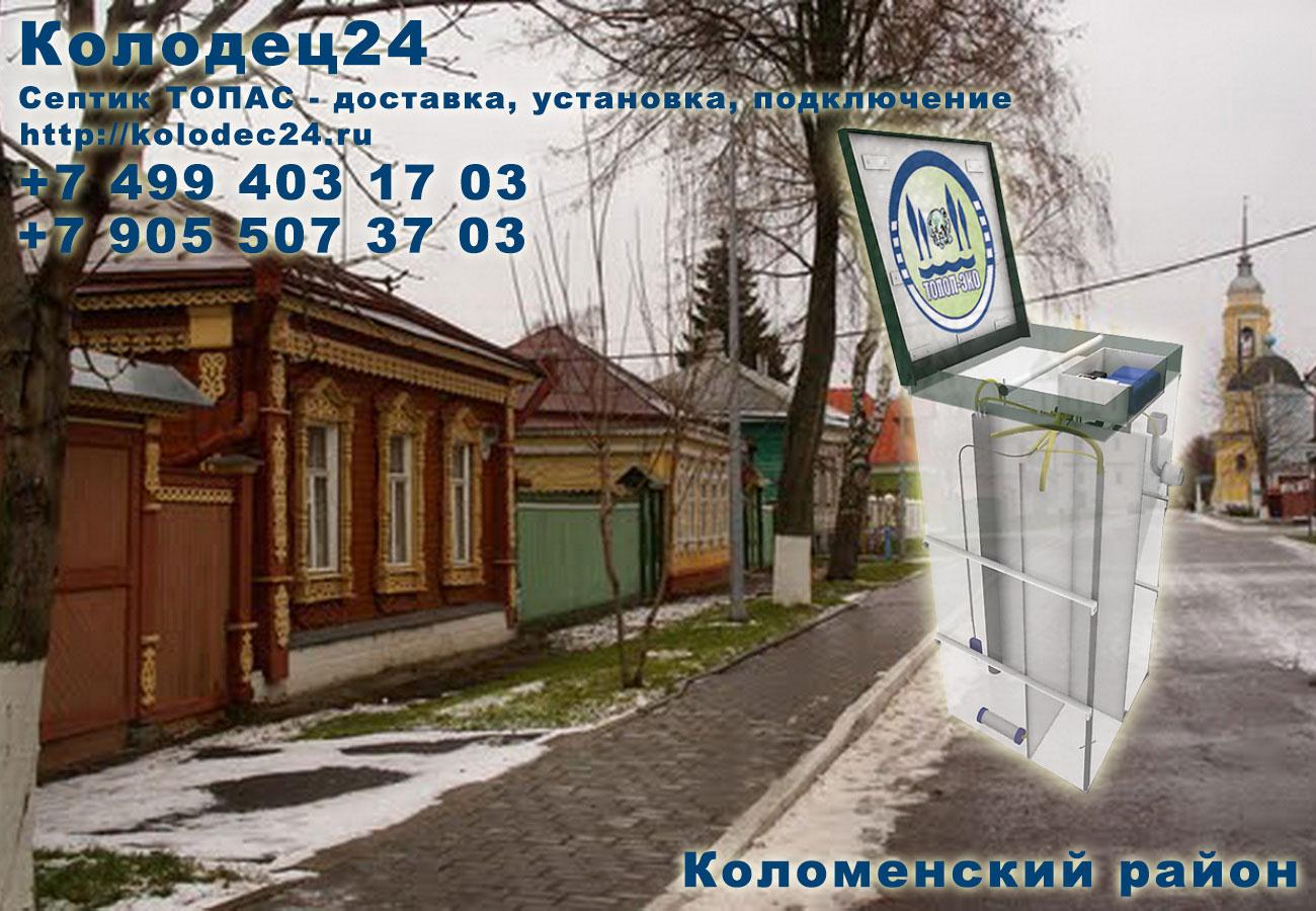 Подключение септик ТОПАС Коломна Коломенский район