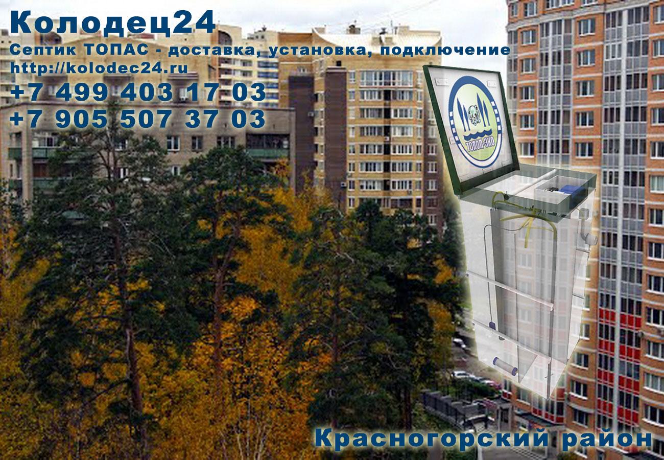 Подключение септик ТОПАС Красногорск Красногорский район