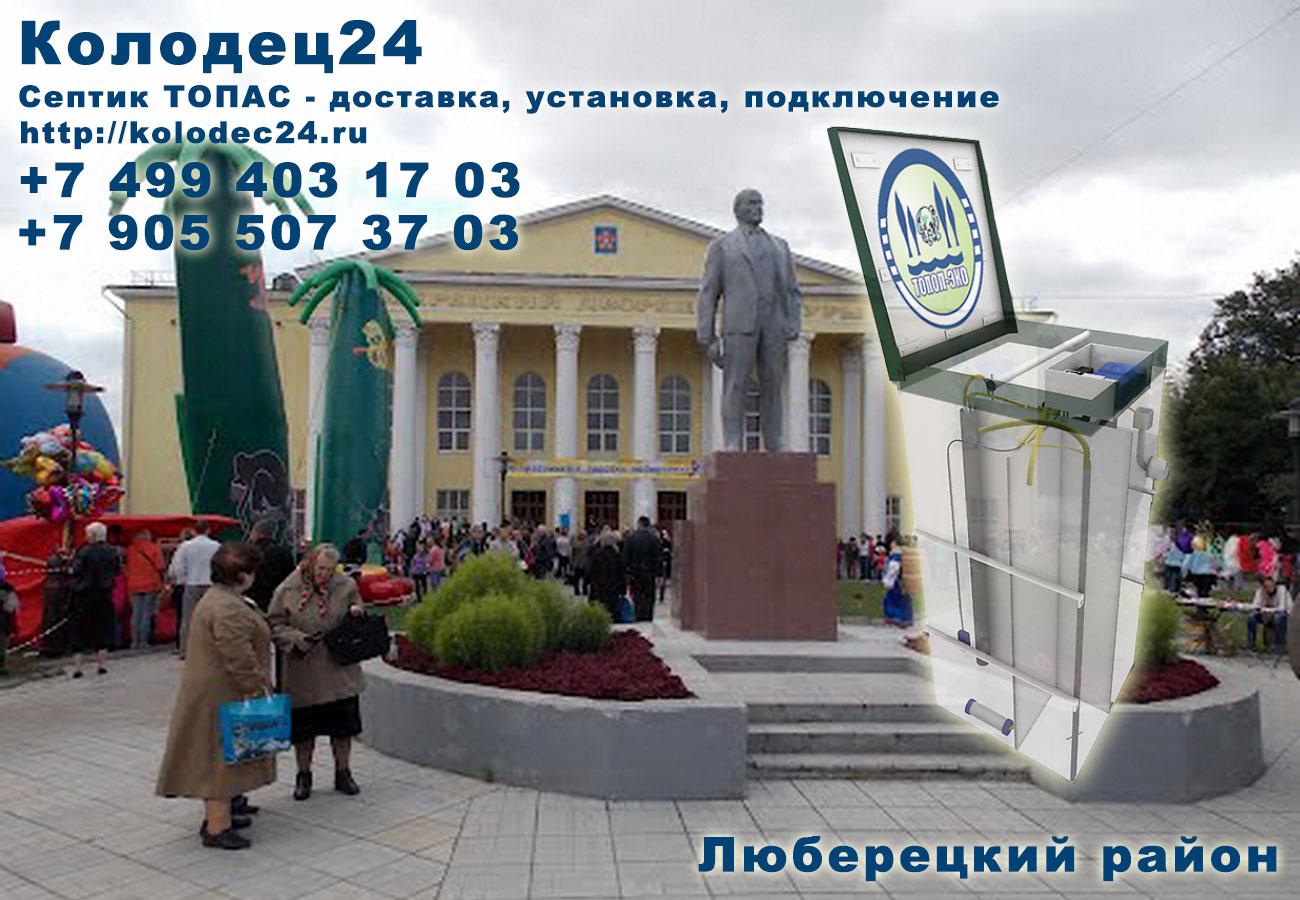 Подключение септик ТОПАС Люберцы Люберецкий район