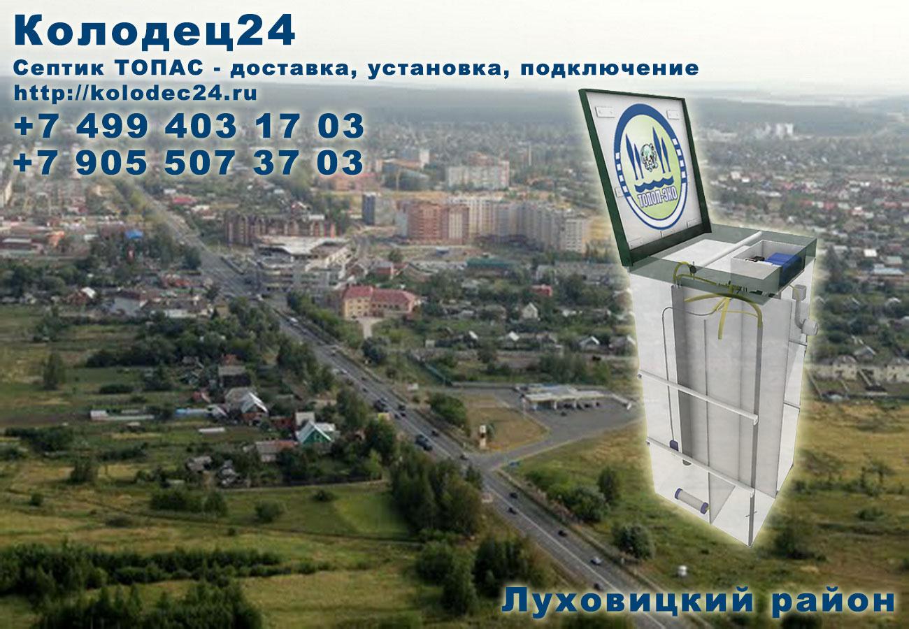Подключение септик ТОПАС Луховицы Луховицкий район