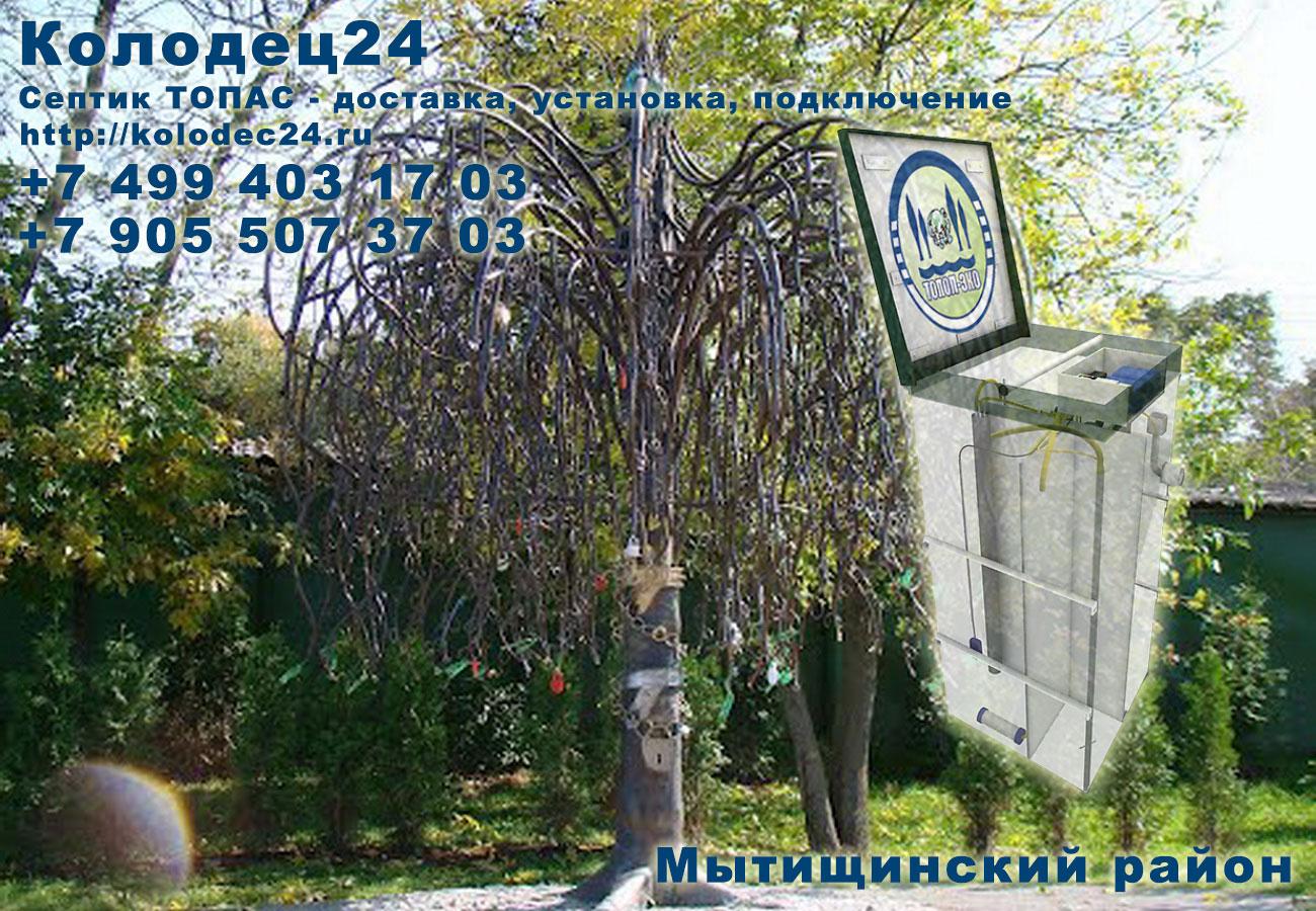 Подключение септик ТОПАС Мытищи Мытищинский район