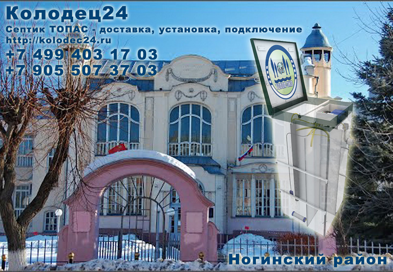 Подключение септик ТОПАС Ногинск Ногинский район