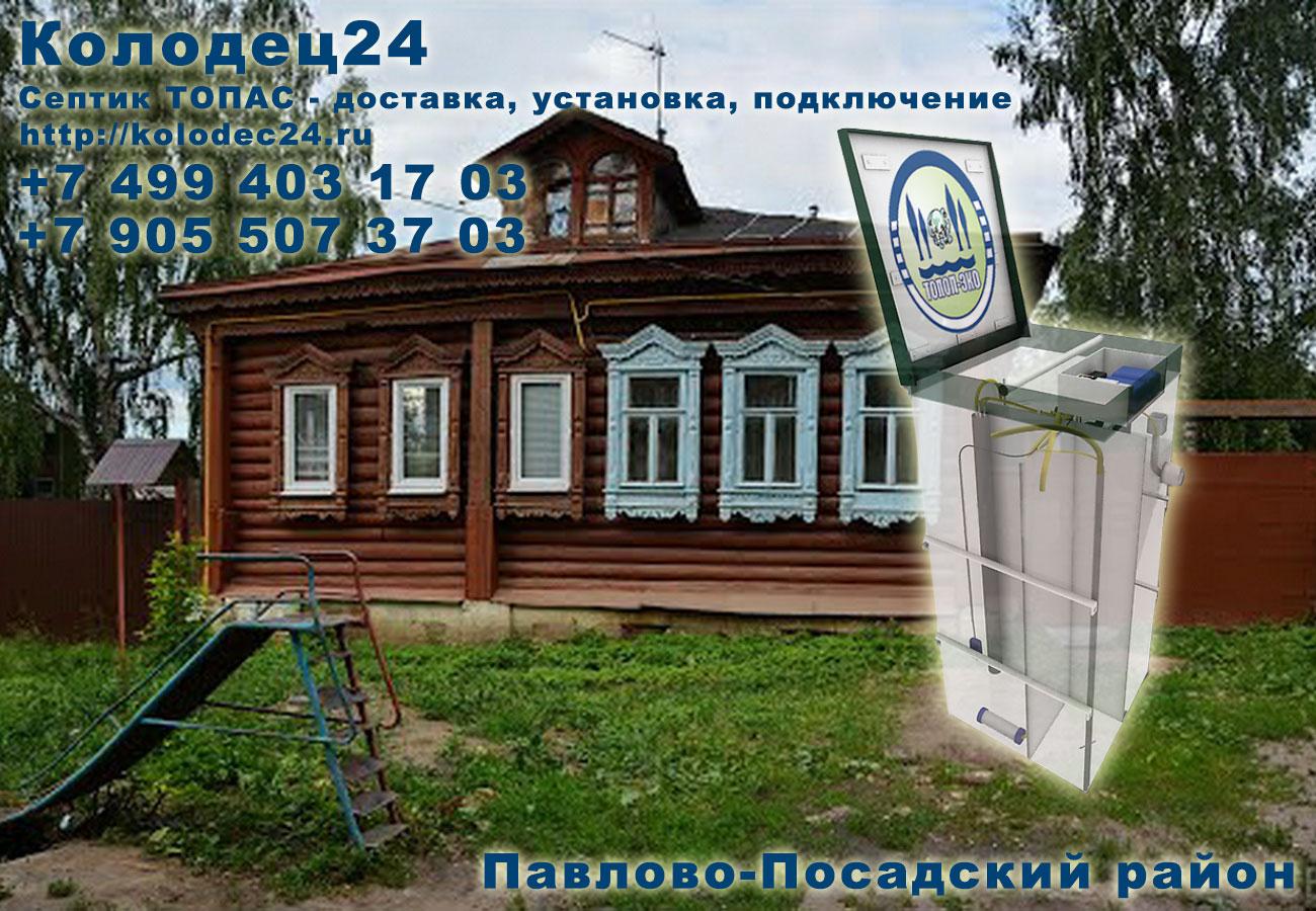 Подключение септик ТОПАС Павловский посад Павлово-Посадский район