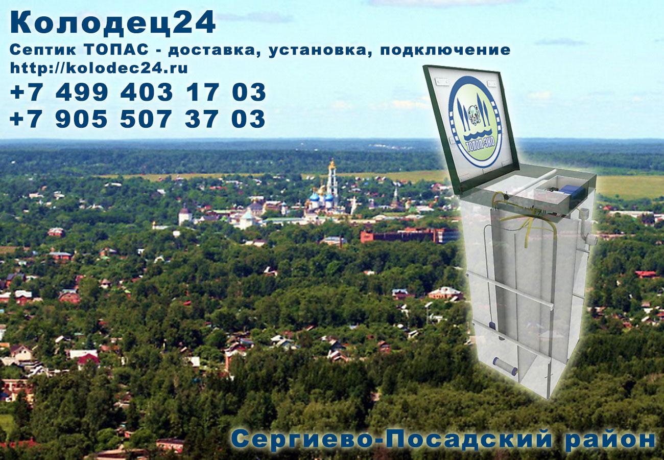Подключение септик ТОПАС Сергиев Посад Сергиево-Посадский район