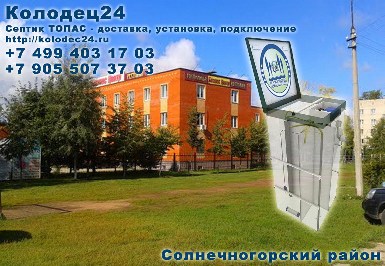 Подключение септик ТОПАС Солнечногорск Солнечногорский район
