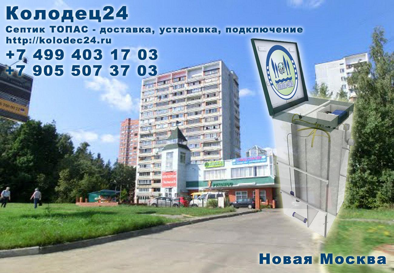 Подключение септик ТОПАС Троицк Новая Москва